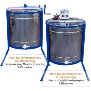 Ηλεκτρικό Κιτ Μετατροπής Χειροκίνητου Μελιτοεξαγωγέα 6 Πλαισίων Apimax