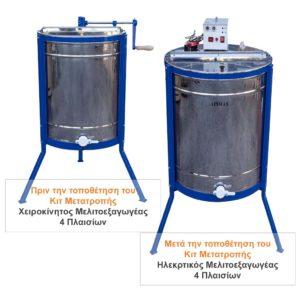 Ηλεκτρικό Κιτ Μετατροπής Χειροκίνητου Μελιτοεξαγωγέα 4 Πλαισίων Apimax
