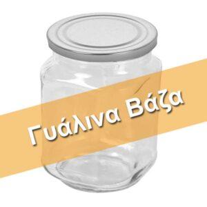 Γυάλινα Βάζα Τροφίμων, Μελιού & Γλυκών