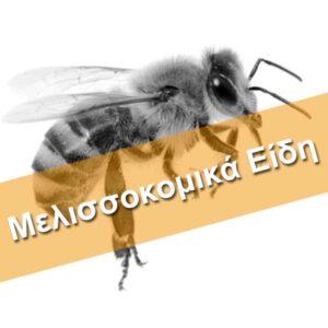 Μελισσοκομικά Είδη