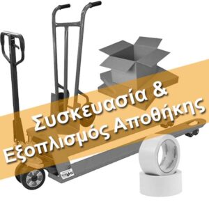 Είδη Συσκευασίας Εξοπλισμός Αποθήκης Μεταφορά & Ανύψωση Φορτίων
