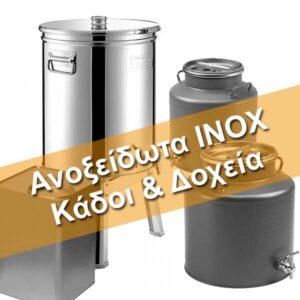 Ανοξείδωτα Δοχεία INOX & Κάδοι