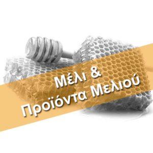 Μέλι & Προϊόντα Μελιού